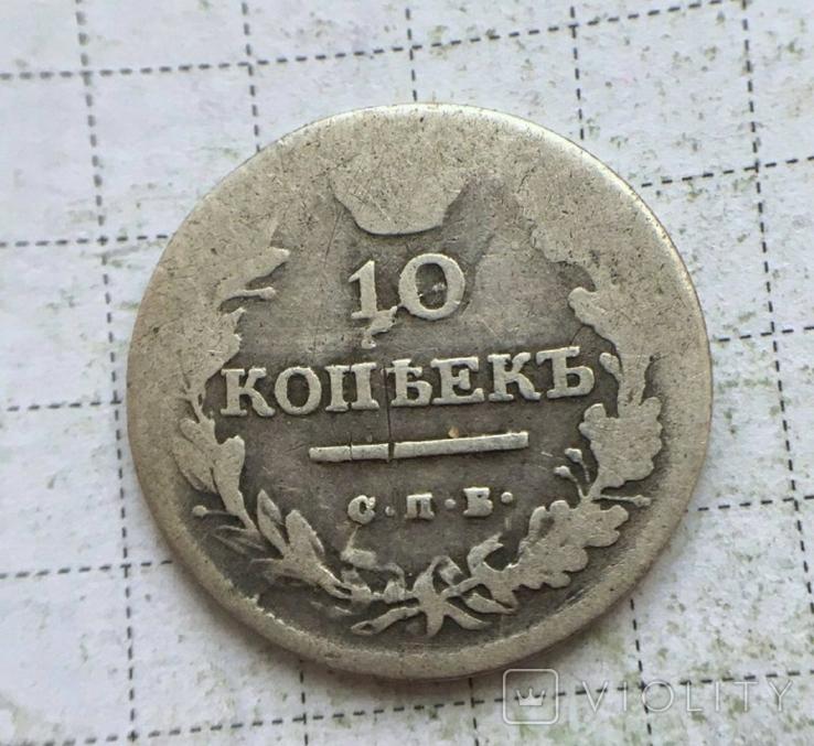10 копеек 1819 г. СПБ ПС. R1 Корона широкая, фото №2