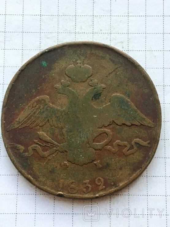 10 копеек 1832 ЕМ-ФХ, фото №3