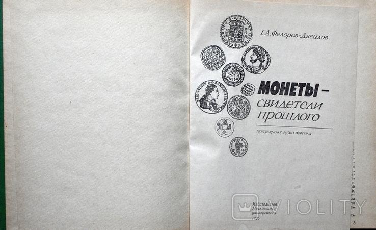 Монеты свидели прошлого. Г.А. Федоров-Давыдов., фото №3