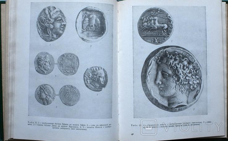 Монеты свидели прошлого. Г.А. Федоров-Давыдов., фото №4