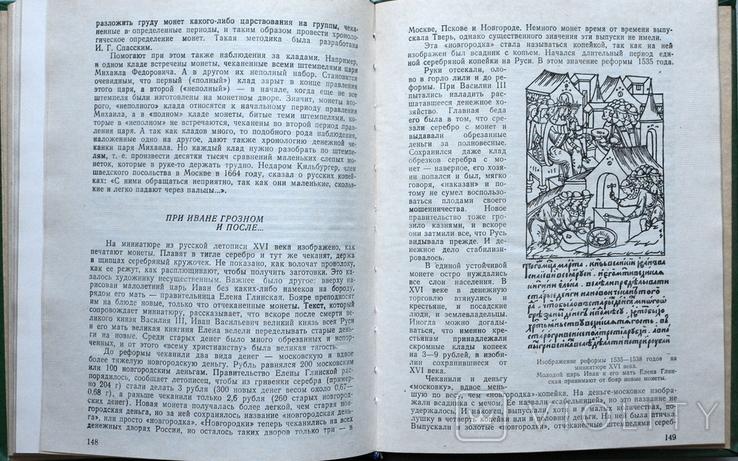 Монеты свидели прошлого. Г.А. Федоров-Давыдов., фото №5