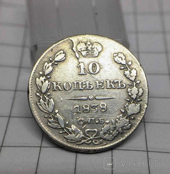 10 копеек 1838 СПБ-НГ, фото №2