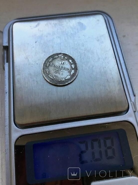 10 копеек 1859 СПБ-ФБ, фото №4