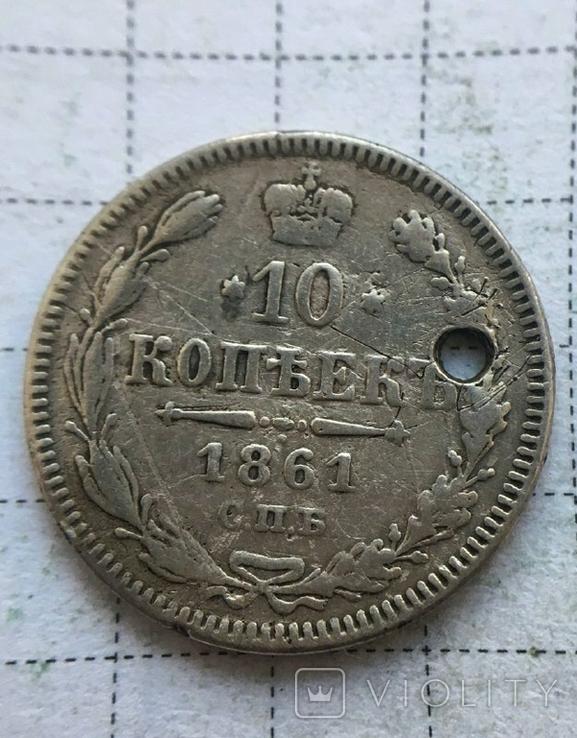 10 копеек 1861 г. СПБ. Без инициалов минцмейстера. Гурт наклоненные риски, фото №3