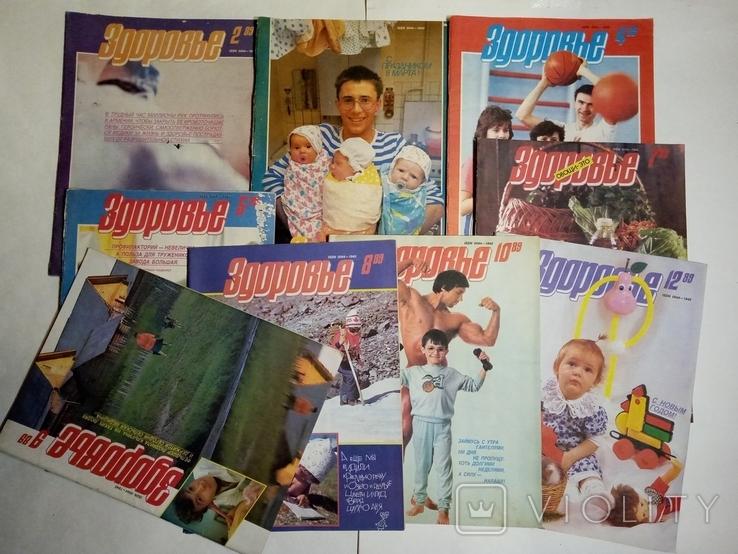 1969-1990 журнал ЗДОРОВЬЕ лот 31 шт., фото №8