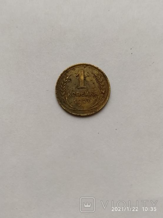 1 коп 1927, фото №2