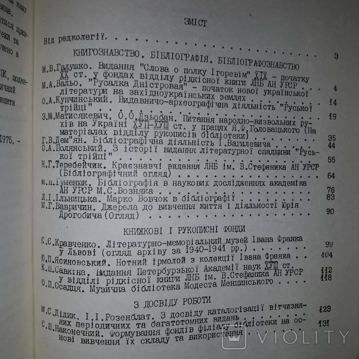 "Бібліотека Книга Читач Київ ""Наукова думка"" 1987, фото №7"