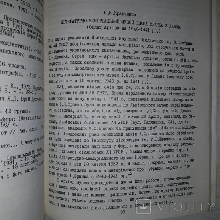 "Бібліотека Книга Читач Київ ""Наукова думка"" 1987, фото №8"