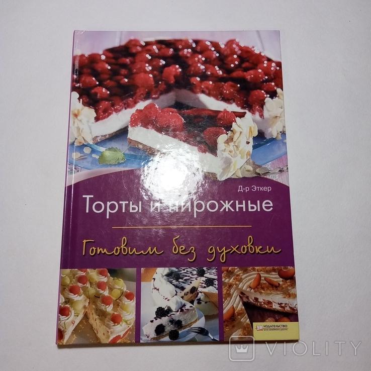 2012 Торты и пирожные. Готовим без духовки, Д-р Эткер, фото №4