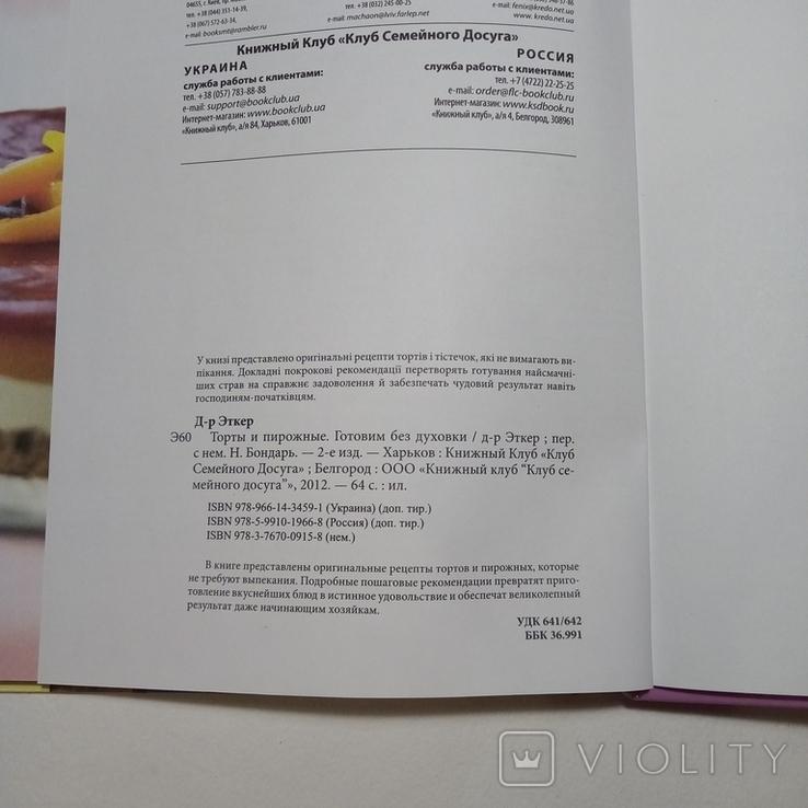 2012 Торты и пирожные. Готовим без духовки, Д-р Эткер, фото №10