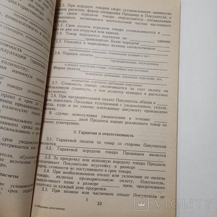 1996 Сборник Образцы документов (договоры, контракты, доверенности), фото №6
