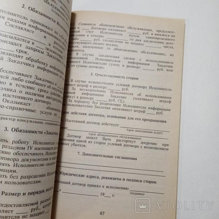 1996 Сборник Образцы документов (договоры, контракты, доверенности), фото №8