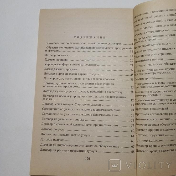 1996 Сборник Образцы документов (договоры, контракты, доверенности), фото №11