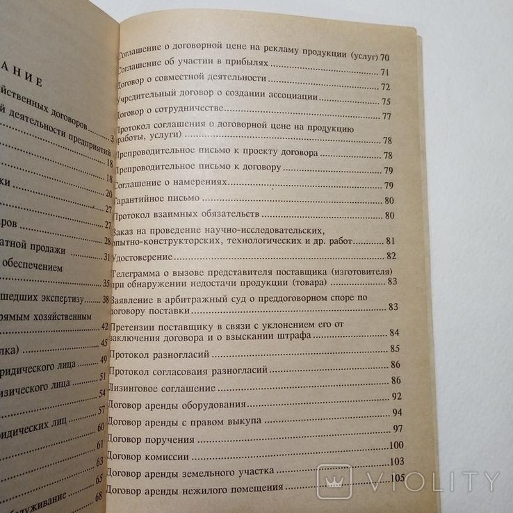 1996 Сборник Образцы документов (договоры, контракты, доверенности), фото №12