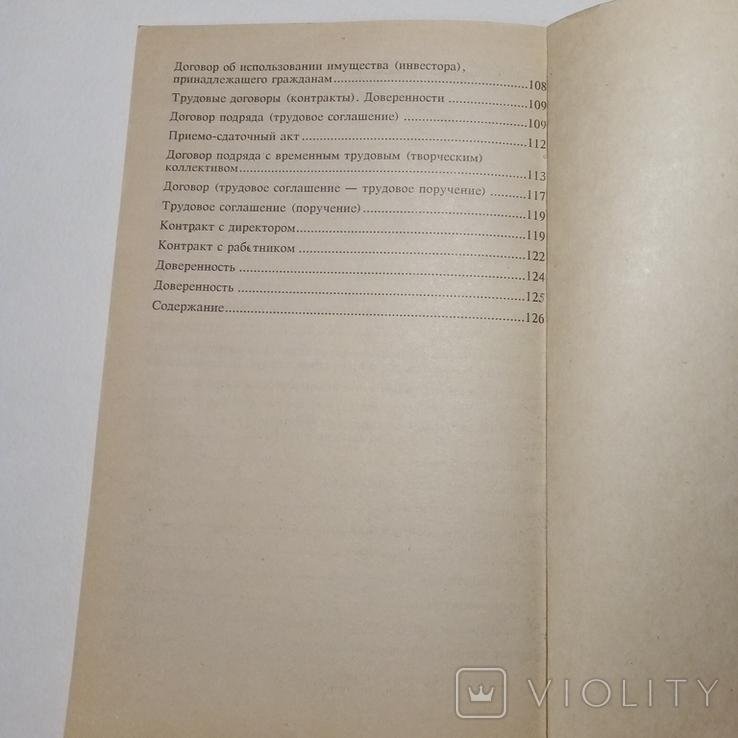 1996 Сборник Образцы документов (договоры, контракты, доверенности), фото №13