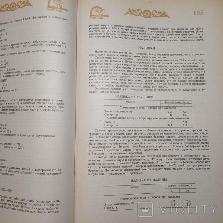 1994 Хозяюшка, Некрасова В., большой формат, фото №7