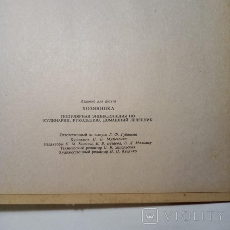 1994 Хозяюшка, Некрасова В., большой формат, фото №13