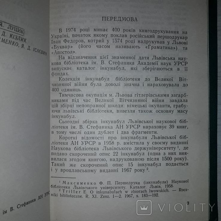 Інкунабули Каталог 1974 Тираж 500, фото №5