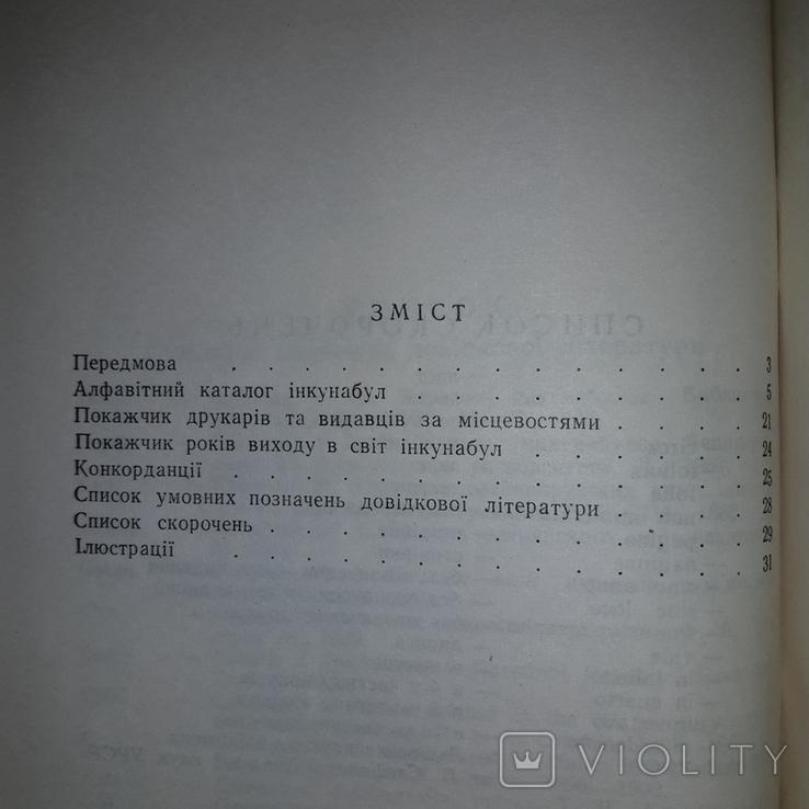 Інкунабули Каталог 1974 Тираж 500, фото №6