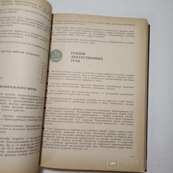 1992 Энциклопедия быта, Домоводство, фото №8