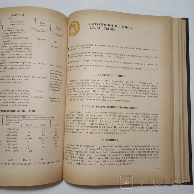 1992 Энциклопедия быта, Домоводство, фото №9