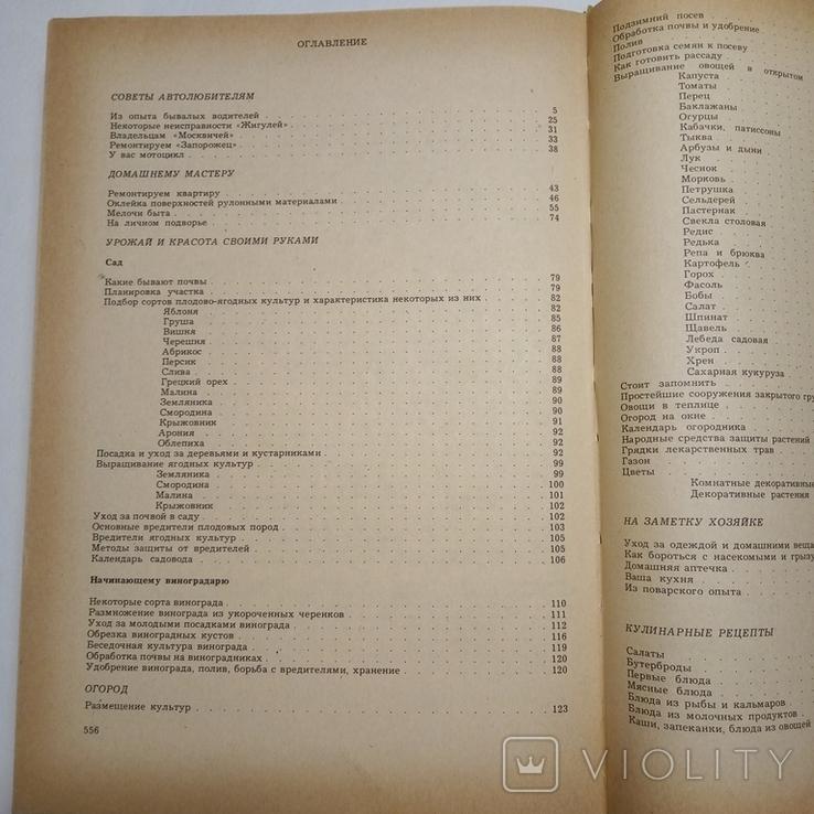 1992 Энциклопедия быта, Домоводство, фото №10
