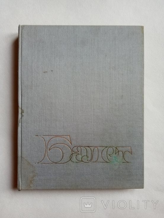 1982 Балет. Этюды и образы. Козловский М., фото №3