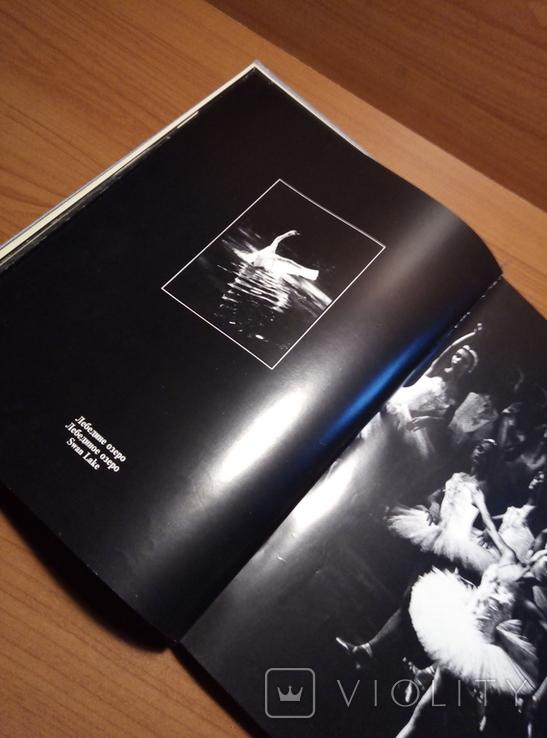 1982 Балет. Этюды и образы. Козловский М., фото №6