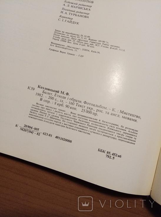 1982 Балет. Этюды и образы. Козловский М., фото №9