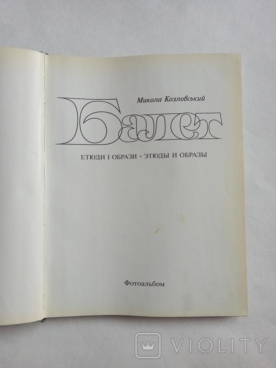1982 Балет. Этюды и образы. Козловский М., фото №10