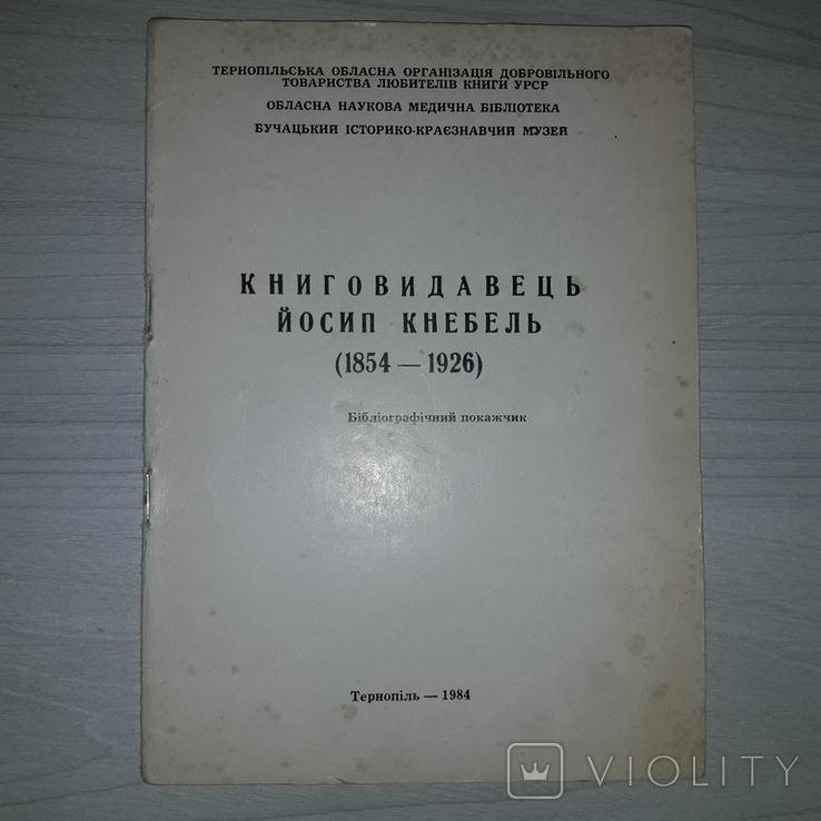 Книговидавець Йосип Кнебель (1854-1926) 1984 Автограф Тираж 300, фото №2