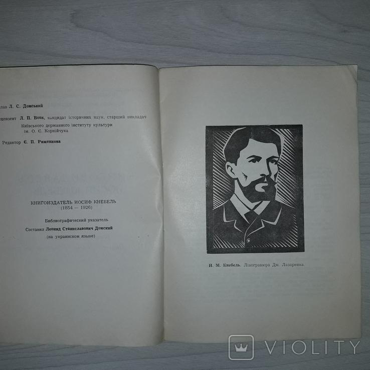 Книговидавець Йосип Кнебель (1854-1926) 1984 Автограф Тираж 300, фото №5