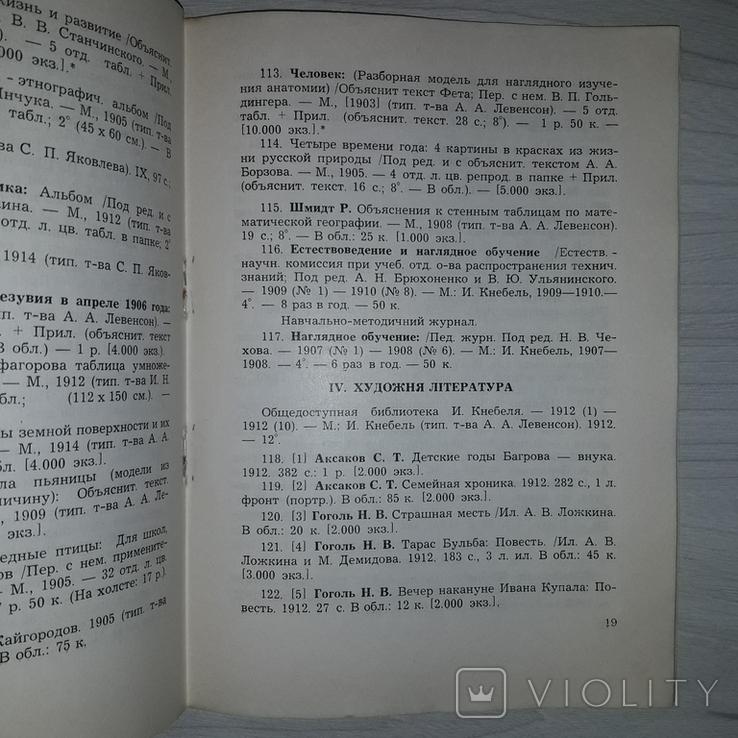 Книговидавець Йосип Кнебель (1854-1926) 1984 Автограф Тираж 300, фото №7