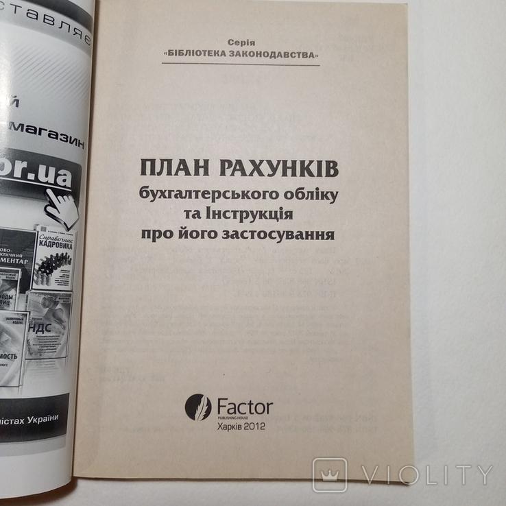 2012 План рахунків бухгалтерського обліку, Бухгалтерия, фото №5