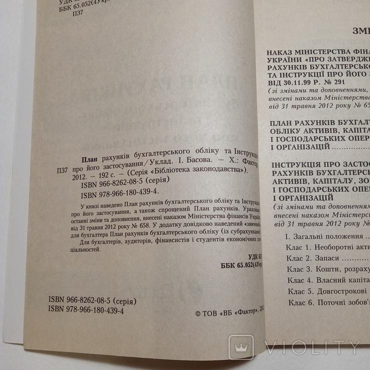 2012 План рахунків бухгалтерського обліку, Бухгалтерия, фото №6