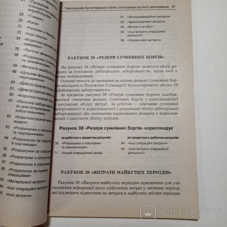 2012 План рахунків бухгалтерського обліку, Бухгалтерия, фото №9