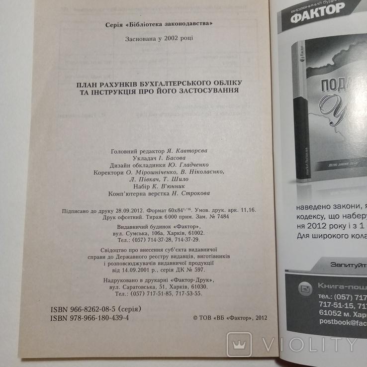 2012 План рахунків бухгалтерського обліку, Бухгалтерия, фото №11