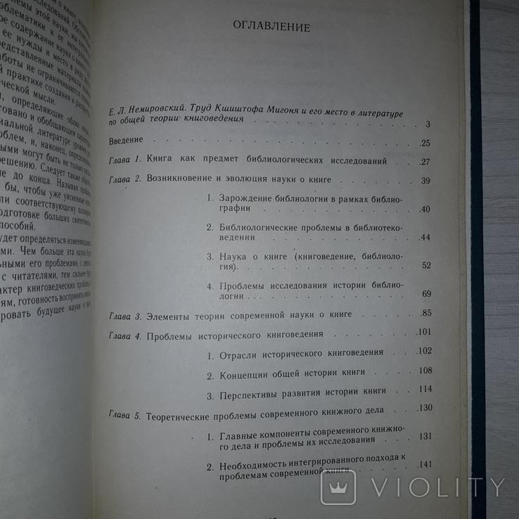 Наука о книге 1991 Очерк проблематики, фото №5