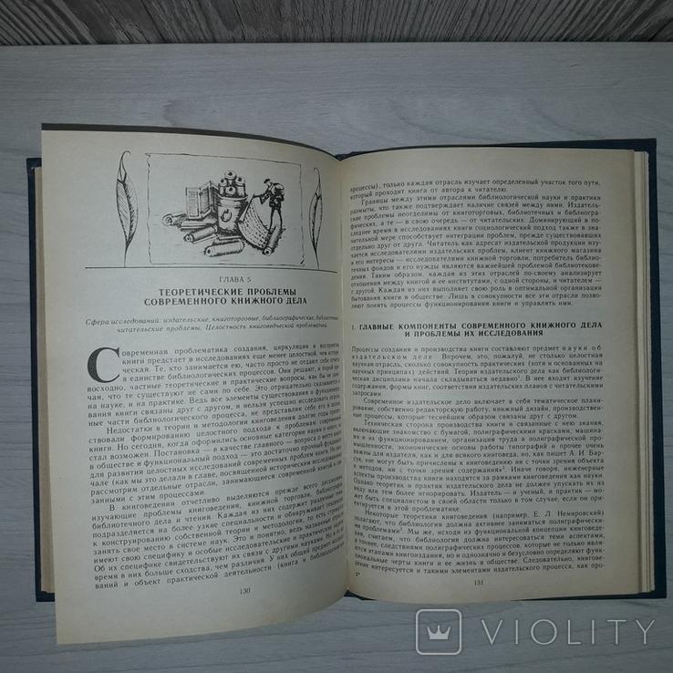 Наука о книге 1991 Очерк проблематики, фото №7