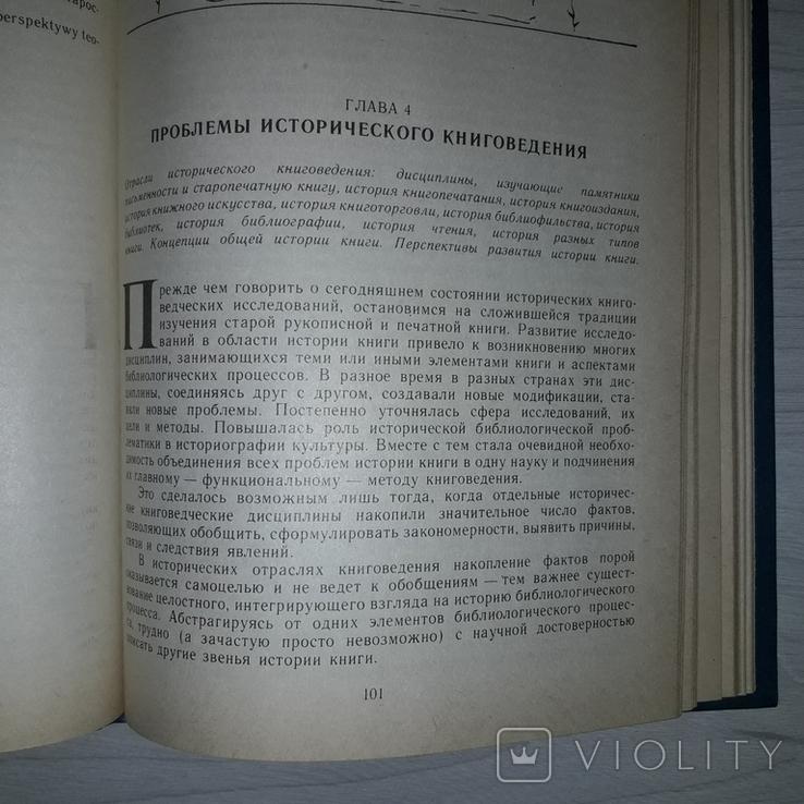Наука о книге 1991 Очерк проблематики, фото №8