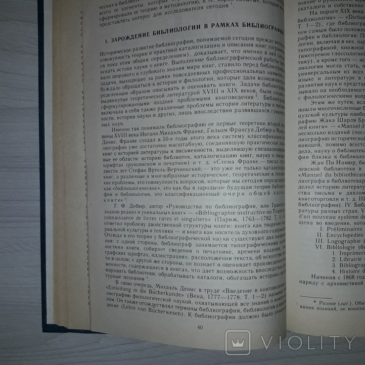 Наука о книге 1991 Очерк проблематики, фото №9