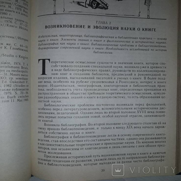 Наука о книге 1991 Очерк проблематики, фото №10