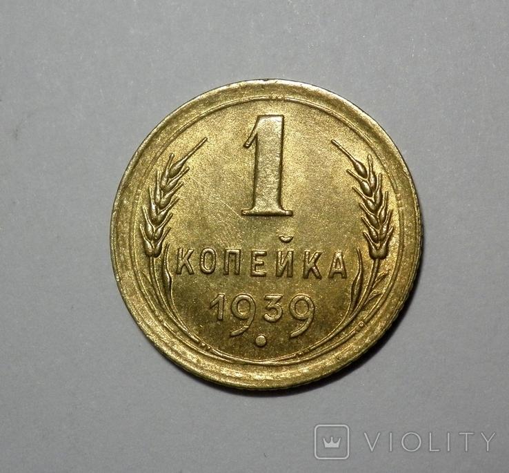 1 копейка 1939, фото №2