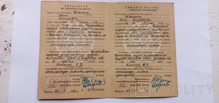Документы на женщину тракториста., фото №5