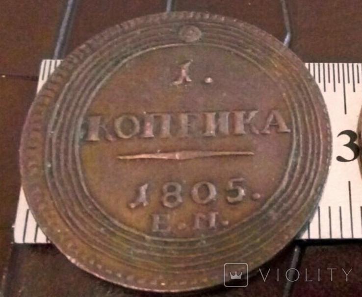 1 копійка 1805 року. Росія / точна КОПІЯ/не магнітна, лот 1штука, фото №2