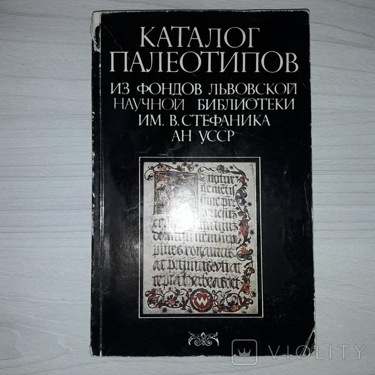 Каталог палеотипов Киев 1986 Тираж 1750, фото №3
