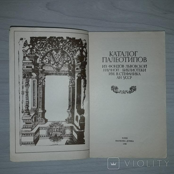 Каталог палеотипов Киев 1986 Тираж 1750, фото №5