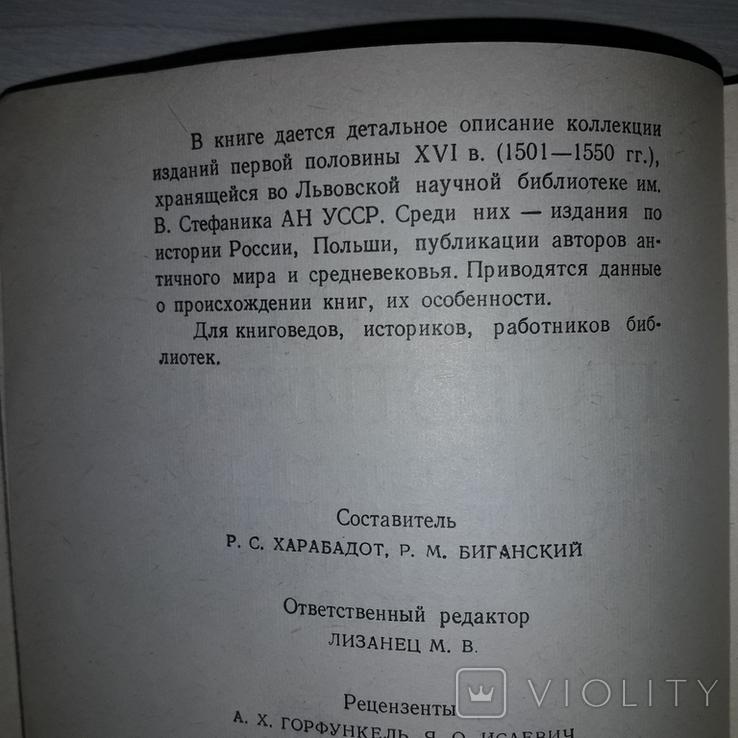 Каталог палеотипов Киев 1986 Тираж 1750, фото №7