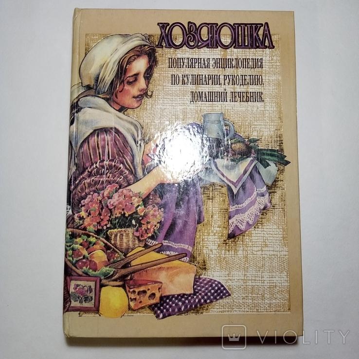 1994 Хозяюшка, Некрасова В., большой формат, фото №2