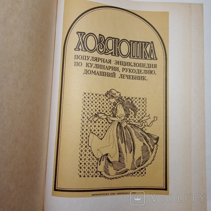1994 Хозяюшка, Некрасова В., большой формат, фото №4